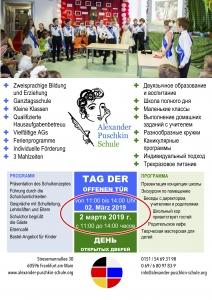День открытых дверей @ Alexander-Puschkin-Schule | Frankfurt am Main | Hessen | Deutschland
